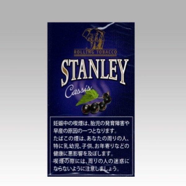 画像1: スタンレー・カシス (1)