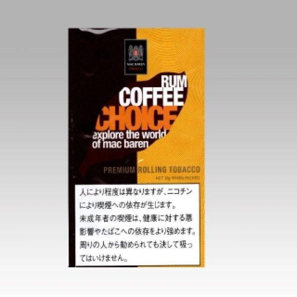 画像1: チョイス・ラム・コーヒー (1)