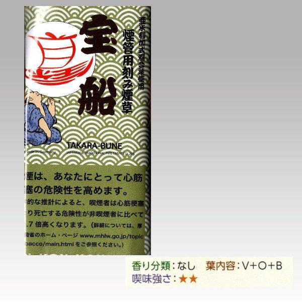 画像1: 宝船たばこ (1)