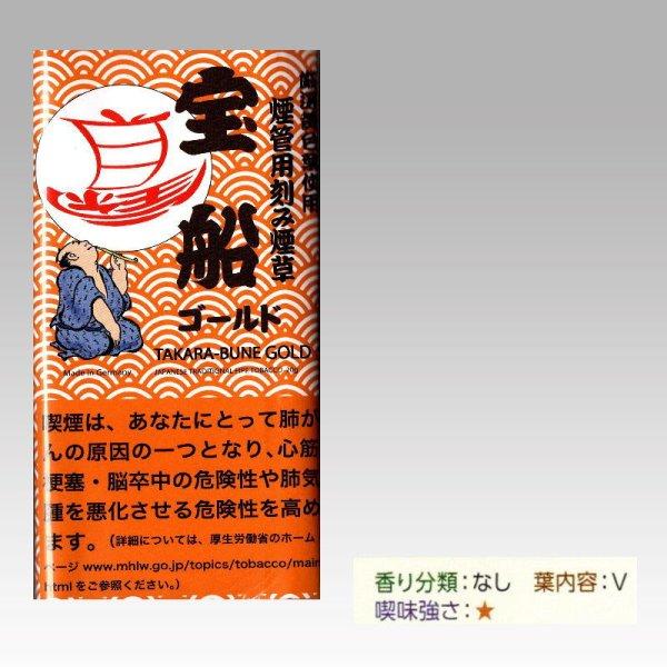 画像1: 宝船ゴールド (1)