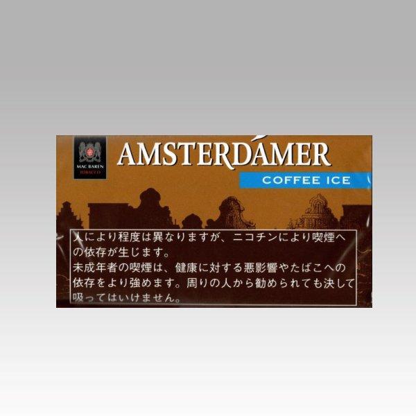 画像1: アムステルダマー・コーヒーアイス(コーヒーメンソール) (1)