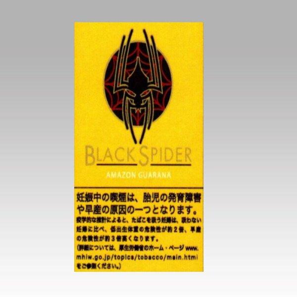 画像1: ブラックスパイダー・アマゾンガラナ・シャグ (1)