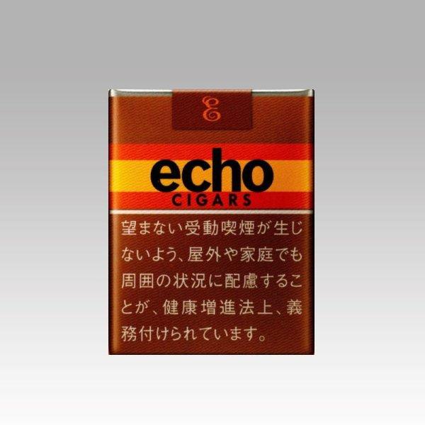 画像1: エコー・シガー (1)