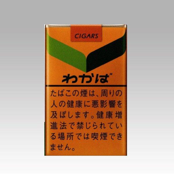 画像1: わかば・シガー (1)