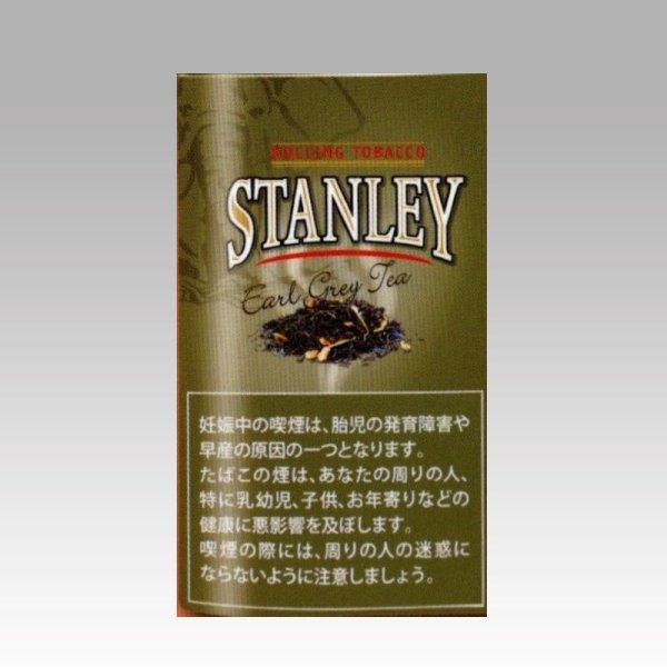 画像1: スタンレー・アールグレイティー (1)