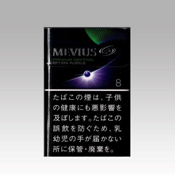 画像1: メビウス・プレミアムメンソール・オプション・パープル・8 (1)