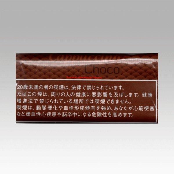 画像1: カプチーノ・チョコ (1)