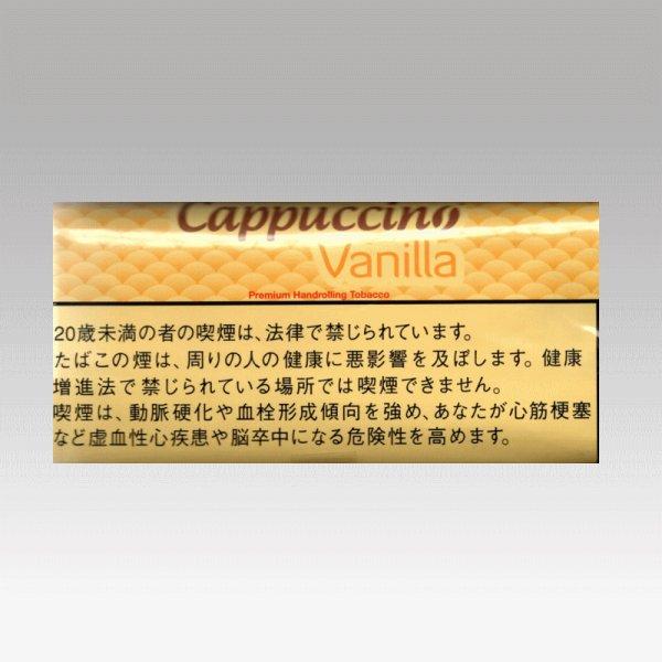画像1: カプチーノ・バニラ (1)