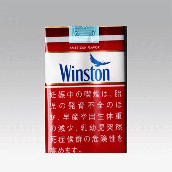 画像1: ウィンストン (1)