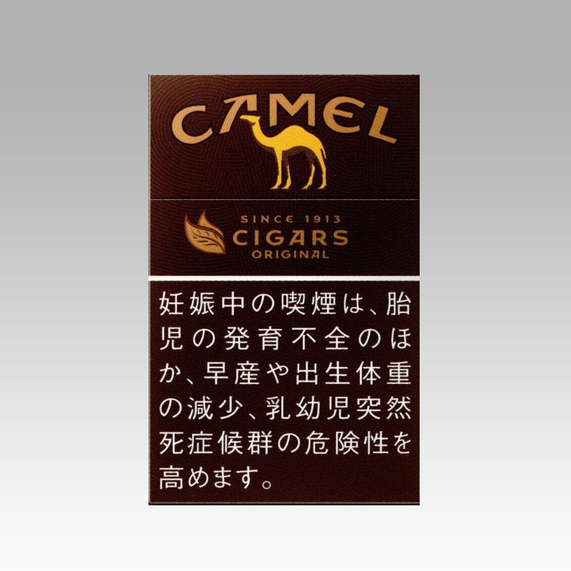 Camel シガー